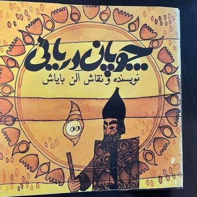 Iranisches Kinderbuch 1975 - thumb