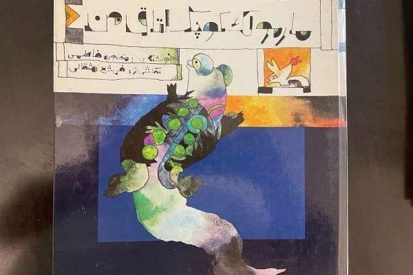 Iranisches Kinderbuch 1975
